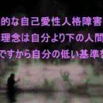 【毒親分室】搾取子が愛玩子について語るスレ2廃人