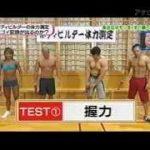 ボクサーの筋力、身体能力