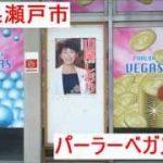 名古屋西区糞店舗