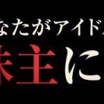 AiKaBu公式アイドル株式市場アプリ(アイカブ)