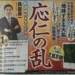 ひろゆき「三國無双のバッタモン商売は糞」