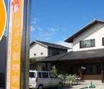神奈川県の動物病院