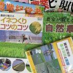 有機農法・無農薬農法を農学として考察