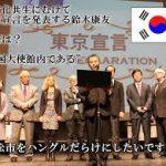 寄生虫・人権屋と移民戦略4【多文化共生?】