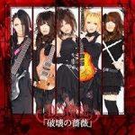 【DESTROSE】破壊の薔薇7