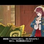 しぃのアトリエ〜アロエブルグの錬金術師〜【Recipe4】