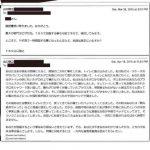 <ネット民に告ぐ>ジャーナリスト山口敬之氏を強姦で訴えた伊藤詩織さんのものと思われるサイトを発見!魚拓と分析よろしく!