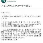 【AbyssRium】アビスリウム-タップで育つ水族館30匹目