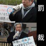 在日朝鮮人の糞偽物は死ねpart2