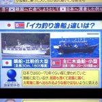 【北朝鮮】能登沖で救助の3人、北朝鮮の漁船に引き渡し〜他の乗組員を操作中に別の転覆船を発見[11/17]
