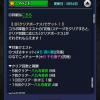 【初心者】モンスト302亀【モンスト】