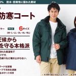 【リューグー】激安革ジャン総合3【フリーダム】