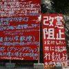 【朝日新聞・足立耕作】「京大の文化」立て看板、景観条例違反指導で学生ら困惑 消えゆく運命なのか
