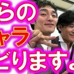 【衝撃】元SMAPのギャラ金額がヤバイ!草・香取・稲垣は独立しても大人気でウハウハ給料