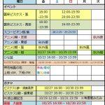 【ゆゆゆい】結城友奈は勇者である花結いのきらめきPart51