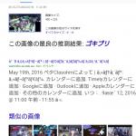 【PSO2】運営、ゴキブリ駆除をGoogleに依頼する?