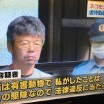 ★大矢誠・北川直人、生き物苦手板で猫虐待を公開・・・相次いで逮捕Part.6