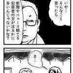【悲報】アニ豚さん、女子小学生に催涙スプレーを噴射する