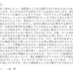 【アンチ】NEWGAME!2期も山無し意味無し&女しか居ない糞アニメ