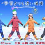 【日テレ】世界の果てまでイッテQ!イモ登山7時間SP 3