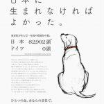 【画像】犬「日本に生まれなければ良かった」動物愛護者が作った広告が物議