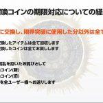 【タガタメ】誰ガ為のアルケミストPart.728【糞詐欺運営】