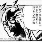【悲報】ハチナイスレ、ついにgifガイジが1000獲得