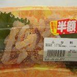 「フナが食べたかった」多摩川でフナ1匹を取ったベトナム人3人書類送検[764086481]