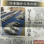 【加賀】石川県の釣り 28匹目【能登】