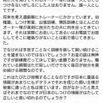 【悲報】ジャップさん犬の虐待を肯定してしまう[511633375]