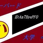 井の蛙「俺っち東大理IIIだよー」ワイ(ミシガン大学法)「ふーん日本ではトップだしいんじゃない?笑」