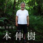 奈良のど田舎で名物の「金魚電話ボックス」、著作権トラブルで撤去[265048233]