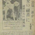 【犬】フィギュア金メダリストのザギトワ選手に秋田犬贈呈へ「一緒に散歩したい」
