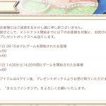 【糞運営】きららファンタジア★29【メンテ祭】