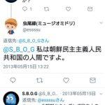 【悲報】高須にケンカ売った虫尾緑さん、悲惨すぎる