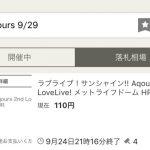 【朗報!】売上も落ちつづけているAqoursライブ、缶ジュースより価値がない Aqours2ndLoveLive!〜HAPPYPARTYTRAINTOUR〜