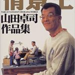 TVチャンピオンが12年ぶりレギュラー復活『カニむき王』『チョーク看板王』などを放送予定[764086481]