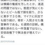 青森・山形のバスにICカード導入不可能!!