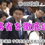 【よるバズ】麻生大臣は辞任しなくてよい92%、昭惠夫人の証人喚問必要ない88% 民進・杉尾秀哉「ネットの中では人気があるんですね」