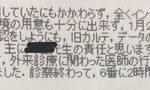 富士通が作った東大病院の電子カルテが糞過ぎて会計に2時間掛かるなど現場が大混乱[539018459]