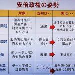 文科省「ここまできたらメール公表はしょうがない、ただ前川の名前は黒塗りにしろ!」名古屋市、この圧力も無視して全公開[452836546]
