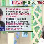 遺体で発見の田中蓮ちゃんのお父さんが、なぜか行方不明直後に「僕が死んで代わってあげたい」って