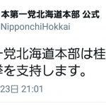 日本会議はオウム真理教と同じ。オウムは正しいと思ってテロを起こした[805596214]