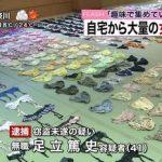 【社会】民家に干してあった女性用パンツを盗み、ビニールハウスに保管していた農家の男を逮捕。和歌山県