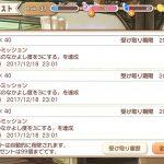 【糞運営】きららファンタジア★89【宇宙爆出重大BUGメンテ祭】