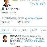 【ブログ閲覧は】長谷川豊ヲチスレ★26【魚拓で!】