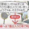 【名古屋】「よう来てちょうだゃぁすばしたなも」名古屋市営地下鉄、名古屋ことばで観光案内