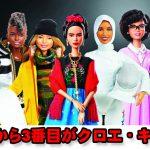【】バービー人形のマテル社が韓国人をモデルに新たなバービーを公開(写真あり)[03/18]