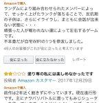 【Switch】Splatoon2/スプラトゥーン2イカ890杯目